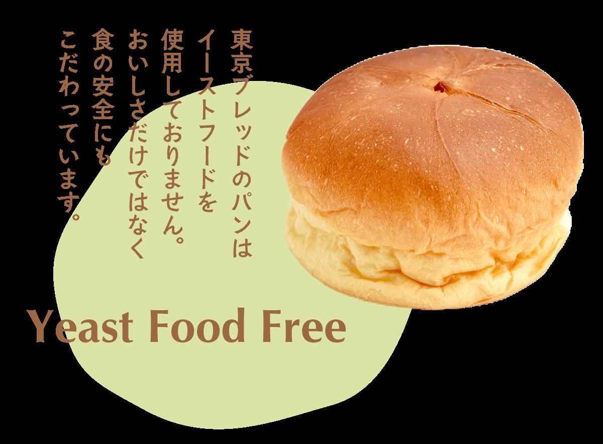 東京ブレッドのパンはイーストフードを使用しておりません。