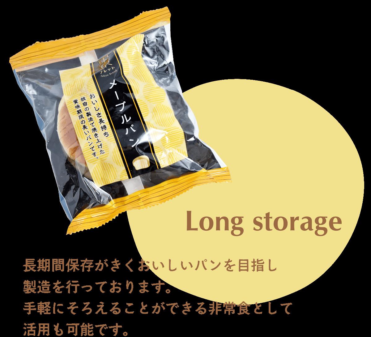 価格を100円に抑え、長期間保存がきくおいしいパンを目指し製造を行っております。